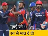 Video : दिल्ली ने 11 रन से जीता मैच, मुंबई का सफर खत्म
